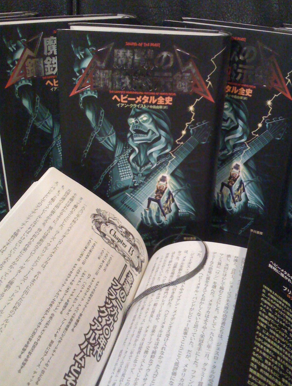 Sound of the Beast, Hayakawa Japan Edition 2008